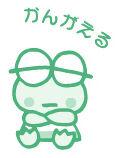 Sanrio Characters Keroppi Image028