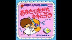 Little_Twin_Stars_-_あなたの友だちキキとララ