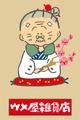 Sanrio Characters Umeya Zakkaten Image012