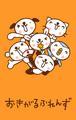 Sanrio Characters Okigaru Friends Image002