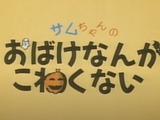 Sam-chan no Obake Nanka Kowaku Nai