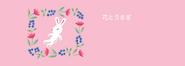 Sanrio Characters Hanatousagi Image003