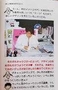 Minoru At Work