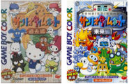 Sanrio Timenet box arts