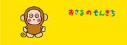 Sanrio Characters Monkichi Image009
