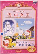 AT DVD JPN 2