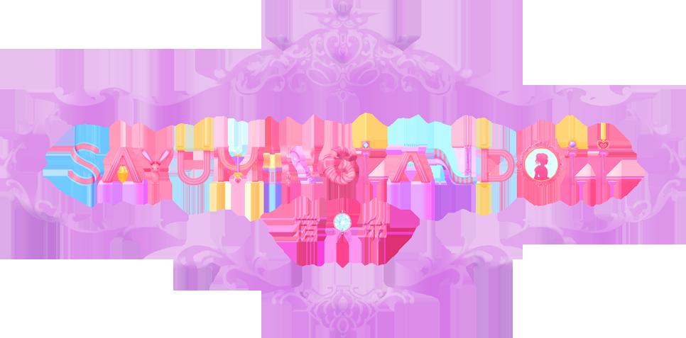 SAYUMINGLANDOLL ~Shukumei~