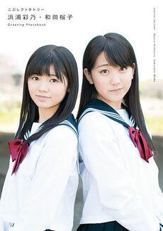 Ayanao&SakuraroMiniGreetingPhotobookCover.jpg