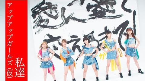 Up_Up_Girls_(Kari)_-_Watashitachi_(Music_Video)