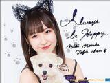 Morning Musume '21 Nonaka Miki Birthday Event