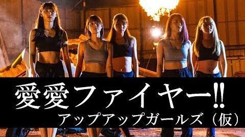 アップアップガールズ(仮)『愛愛ファイヤー!!』(UP UP GIRLS kakko KARI Love Love fire!! )(MV)