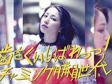 Ha wo Kuishibare! / Charming Shoubu Sedai