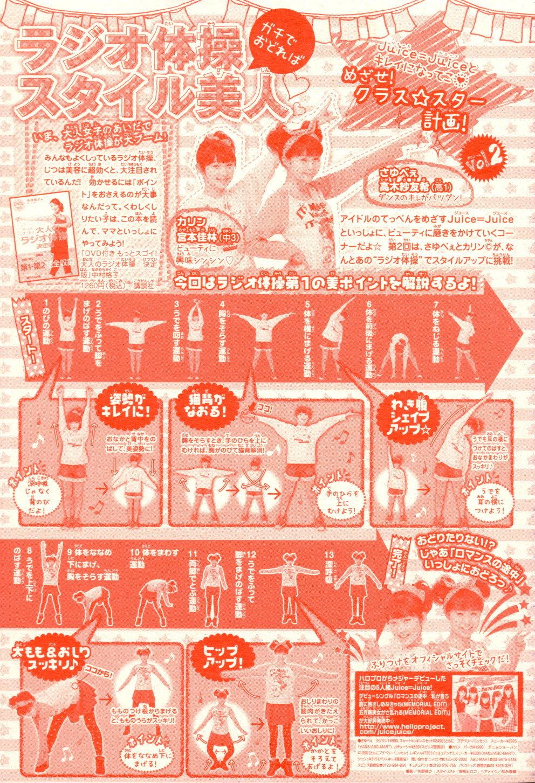 Magazine, Miyamoto Karin, Takagi Sayuki-412766.jpg