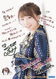 TakaseKurumi-Birthday2020.jpg