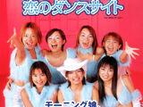Koi no Dance Site