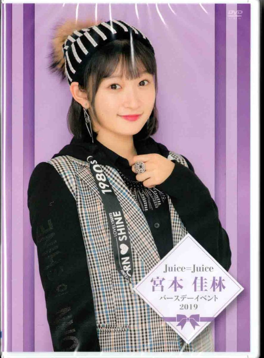 Juice=Juice Miyamoto Karin Birthday Event 2019