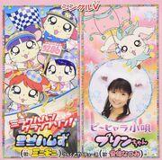 MirakururunGrandPurin-dvd.jpg