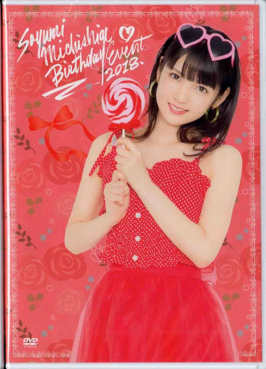 Michishige Sayumi Birthday Event 2018