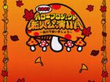 2007 Hello! Project Shinjin Kouen 11gatsu ~Shinagawa de Aimashou~