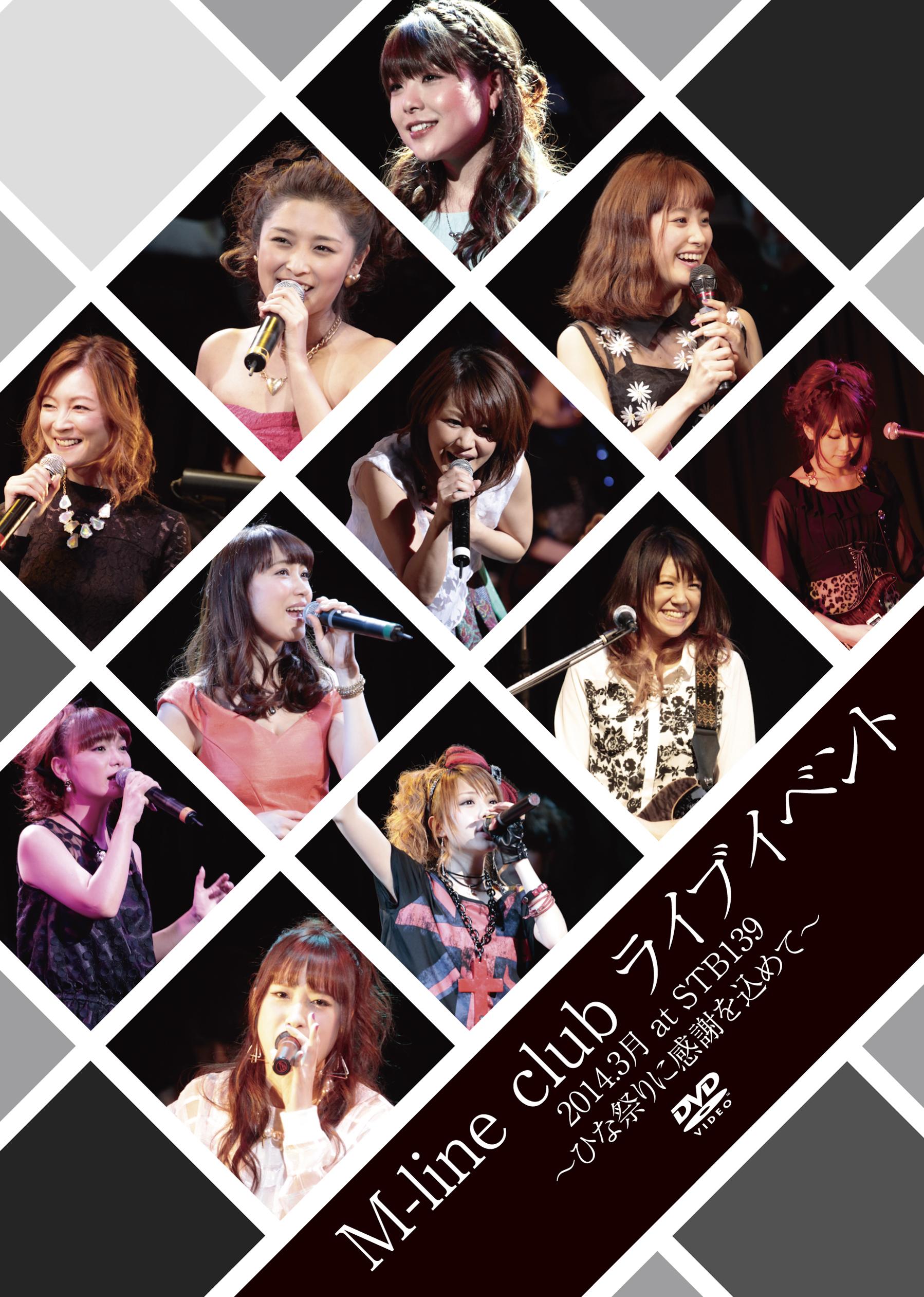 M-line club Live Event at STB139 ~Hinamatsuri ni Kansha wo Komete~