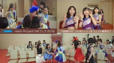 Hello! Project ひなフェス 2019 ~1回限りの!ソロ&シャッフルユニット抽選会!~