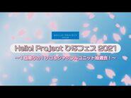 Hello! Project ひなフェス 2021 ~1回限りの!ソロ&シャッフルユニット抽選会!~