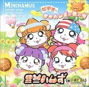 MinihamusAinoUta-dvd.jpg