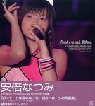 H!P2004summer-NatsumiAbe-PB