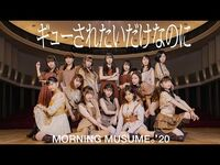 Morning Musume '20 - Gyuu Saretai Dake na no ni (MV) (Promotion Edit)