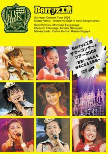2006 natsu natsu.jpg