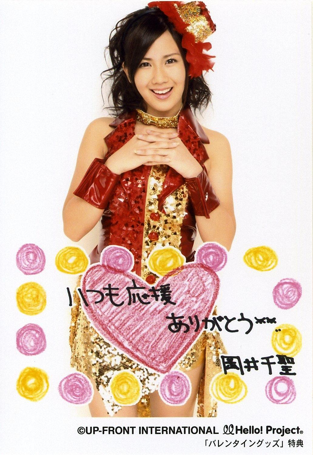Chisato2010concert.jpg