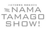 Hello Pro Kenshuusei Happyoukai 2015 ~3gatsu no Nama Tamago Show!~