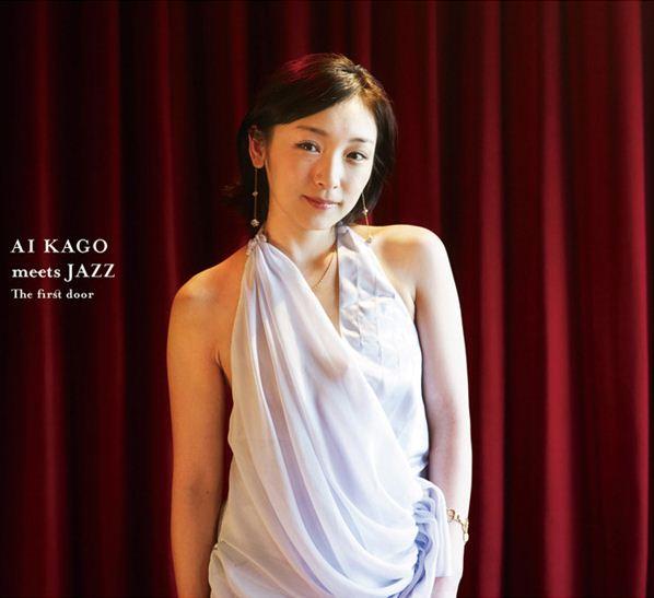 AI KAGO meets JAZZ ~The first door~