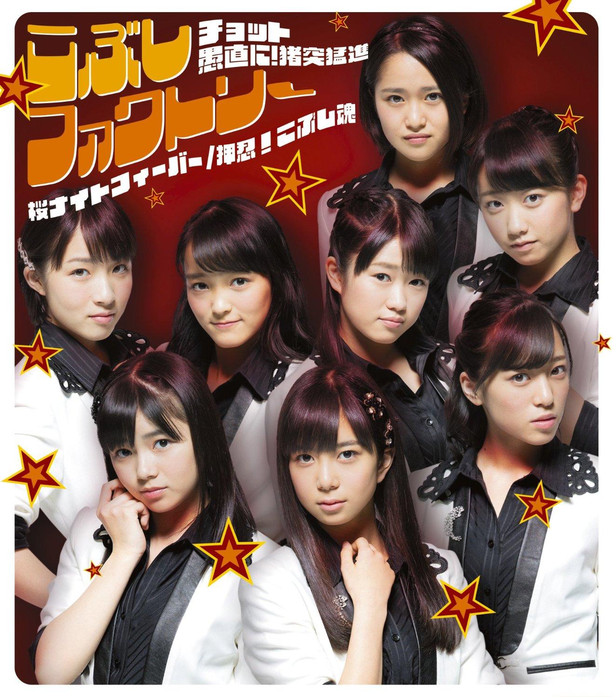 Sakura Night Fever / Chotto Guchoku ni! Chototsumoushin / Osu! Kobushi Tamashii