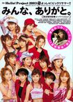 H!P2003Natsu-SuperReview-PB