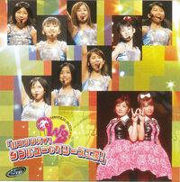 2004NatsuWBerryz-dvd.jpg