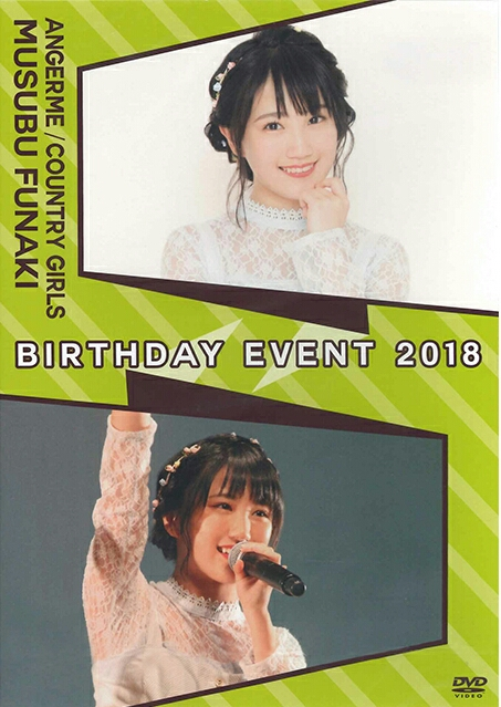ANGERME / Country Girls Funaki Musubu Birthday Event 2018
