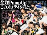Zenryoku! Pump Up!! / Kono Melody wo Kimi to