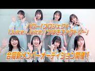 ハロー!プロジェクト「Juice=Juice」「つばきファクトリー」合同新メンバーオーディション開催!