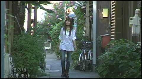石井里佳PV「僕の道」