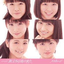 TabidachinoHarugaKita-ev.jpg