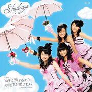 AsuwaDatenanoni-dvd.jpg