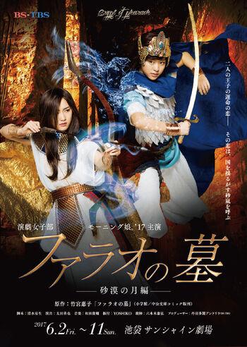 Sabaku no Tsuki Hen Promotional Poster