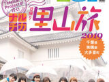 Hello! Project ga Iku! Naruchika Higaeri Satoyama Tabi 2019