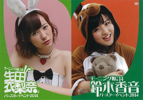 "Morning Musume '14 Birthday Event 2014 ""Ikuta Erina & Suzuki Kanon"""