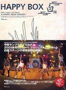 H!P2005Winter-HAPPYBOXShirogumi-PBcover