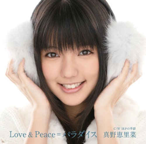 Love&Peace=Paradise