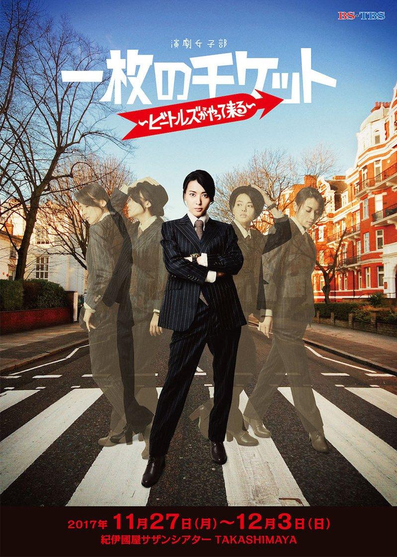 Ichimai no Ticket ~Beatles ga Yattekuru~