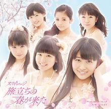 TabidachinoHarugaKita-la.jpg