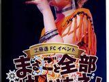 Kudo Haruka FC Event ~Marugoto Zenbu Oiwai Shichae!~